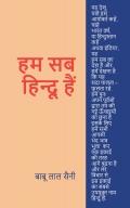 Hum  Sab  Hindu  Hain
