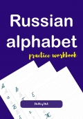 Russian alphabet practice workbook
