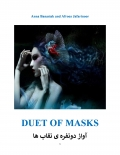 Duet of Masks (Persian edition) (eBook)