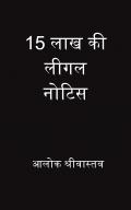 15 Lakh ki Legal Notice