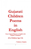 Gujarati Children Poems in English