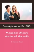 Smartphone at Rs. 300.