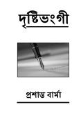 Dristibhangi (দৃষ্টিভংগী)
