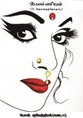 Penniyam : பெண்ணியம்