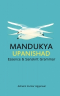 Mandukya Upanishad
