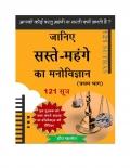 जानिए सस्ते-महंगे का मनोविज्ञान (प्रथम भाग ) Janiye Saste Mahange ka Manovigyan-Part First