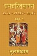 Ramcharitmanas: Part 1 -  Balkand, Ayodhyakand, Aranyakand