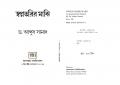 SWAPNATARIR MAJHI (eBook)