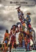 IsakiPaandi:இசக்கிப் பாண்டி