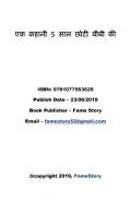 Ek Kahani 5 saal Choti bibi ki - Hindi Edition