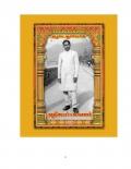 Apoorva Asiriyarain Adhisaya Payanam-Exciting Journey of an Extraordinary and Enterprising Journalist