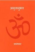 अमृतानुभव ( Amrutanubhav )