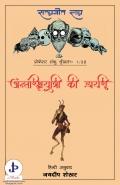 Shanku 1/38: Antrikshayatri ki Dayri