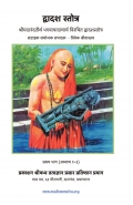 Dwadash Stotra Part-I