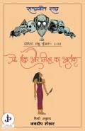 Shanku 2/38: Mishra ka Aatank