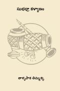 సుభద్రా కళ్యాణం ( Subhadra Kalyanam ) ( Telugu Edition )