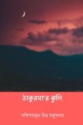 ঠাকুরমা'র ঝুলি ( Thakurmar Jhuli ) ( Bengali Edition )