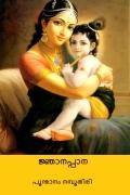 ജ്ഞാനപ്പാന ( Jnanappana ) (Malayalam Edition) (eBook)