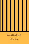 જેલ-ઑફિસની બારી ( Jela-Ophisani Bari )( Gujarati Edition )