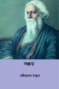 সঞ্চয় ( Sanchaya ) ( Bengali Edition )