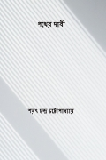 পথের দাবী ( Pather Dabi ) (Bengali Edition)