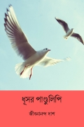 ধূসর পাণ্ডুলিপি  ( Dhushor Pandulipi ) (Bengali Edition)