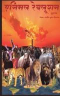 Animal revolution- Yudharambh