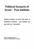 Political Scenario of Israel - Post Intifada (eBook)