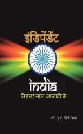 इंडिपेंडेंट INDIA