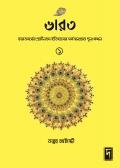 BHAARAT - Volume 1