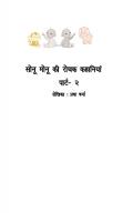 SONU MONU KI ROCHAK KAHANIYAN-PART 2