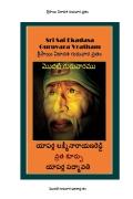 శ్రీసాయి ఏకదశ గురువార వ్రతం  (మొదటి గురువారము)