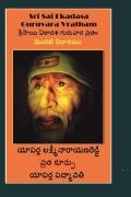 శ్రీసాయి ఏకాదశ గురువార వ్రతం - మొదటి విధానము (1,2 & 3 గురువారములు)