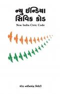 New India Civic Code Gujarati