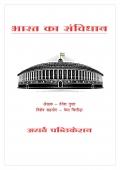 भारत का संविधान: Constitution of India