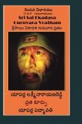 శ్రీసాయి ఏకాదశ గురువార వ్రతం - రెండవ విధానము (1 నుంచి 5 గురువారములు)