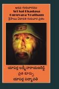 శ్రీసాయి ఏకాదశ గురువార వ్రతం -  ఆరవ గురువారము