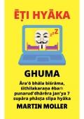 Ēṭi Hyāka Ghuma