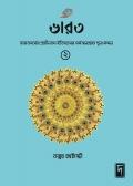 BHAARAT - Volume 2