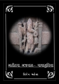 અતીતનાં અજવાસ - માથાસુલીયા  (eBook)