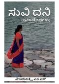 Suvi Dani (Puttani Kathegalu) (eBook)
