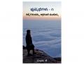Putkathegalu - 1  (eBook)