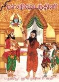 ரஸநிஷ்யந்தினி