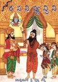 RASANISHYANDHINI (Telugu)