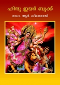 Hindu Year Book (eBook)