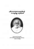 Sree Narayana Guruvinte Sampoorna Krithikal