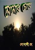 Amar Chokhe