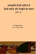 मध्ययुगीन हिन्दी साहित्य में हिन्दी समाज और संस्कृति का स्वरूप-भाग १  (MADHYA YUGIN HINDI SAHITYA MEN  SAMAJ AUR SANSKRIT KA SWARUP (Vol.-1)