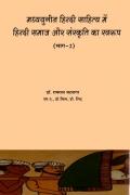 मध्ययुगीन हिन्दी साहित्य में हिन्दी समाज और संस्कृति का स्वरूप-भाग २  (MADHYA YUGIN HINDI SAHITYA MEN  SAMAJ AUR SANSKRIT KA SWARUP (Vol.-2)