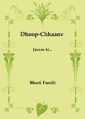 Dhoop Chhaanv